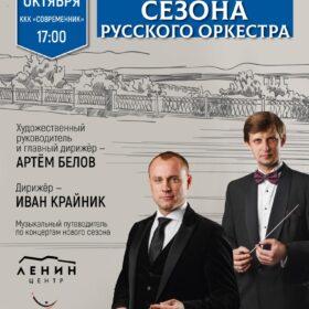 Презентация сезона Русского оркестра в ККК «Современник»