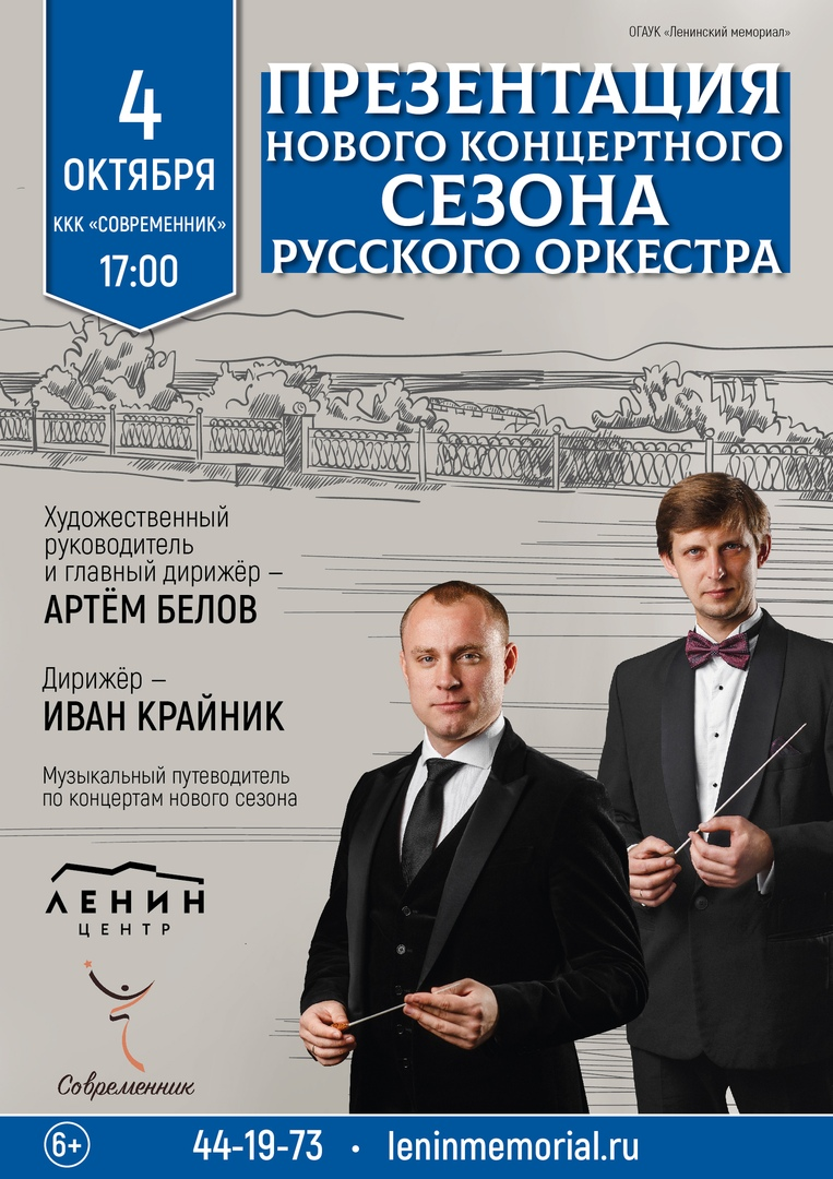 Презентация сезона Русского оркестра в ККК «Современник» @ ККК «Современник» (ул. Луначарского, 2а)