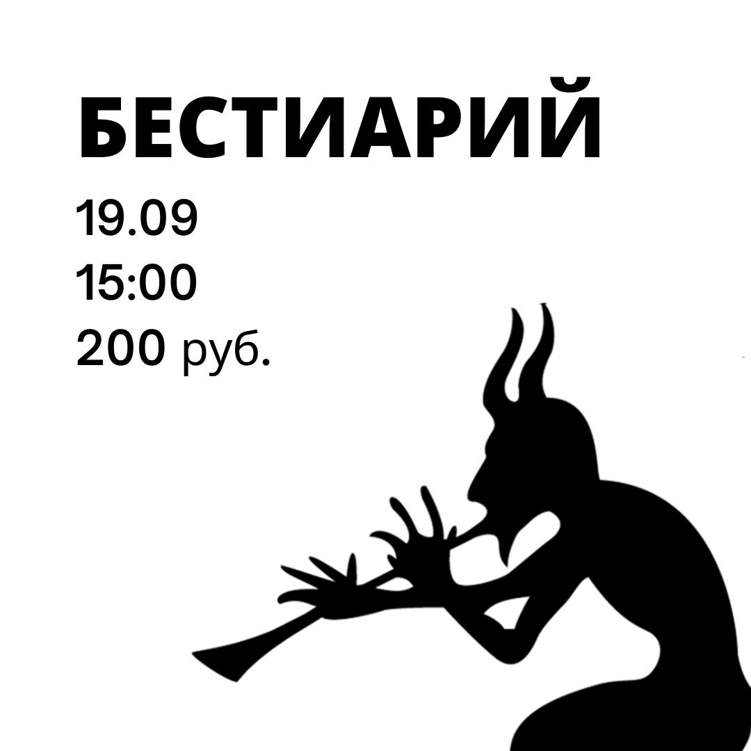"""Экскурсия-исследование """"Бестиарий"""" с Дмитрием Русиным"""