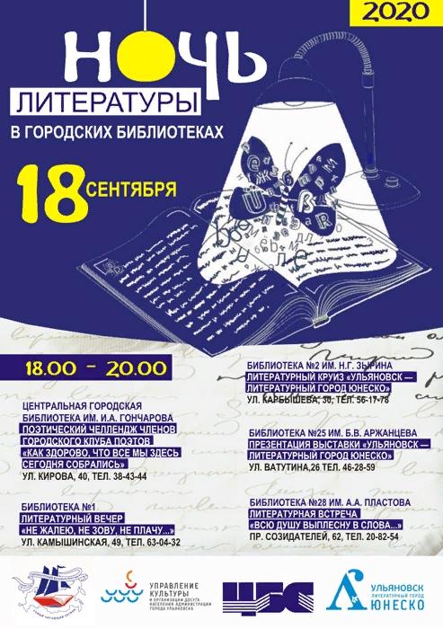 """""""Ночь литературы"""" в городских библиотеках, программа"""