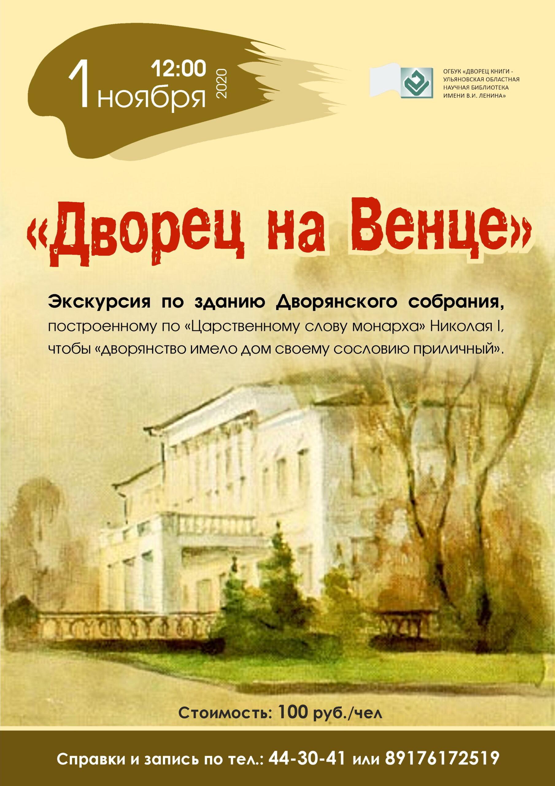 Интерактивная экскурсия «Дворец на Венце» @ здание Дворянского собрания