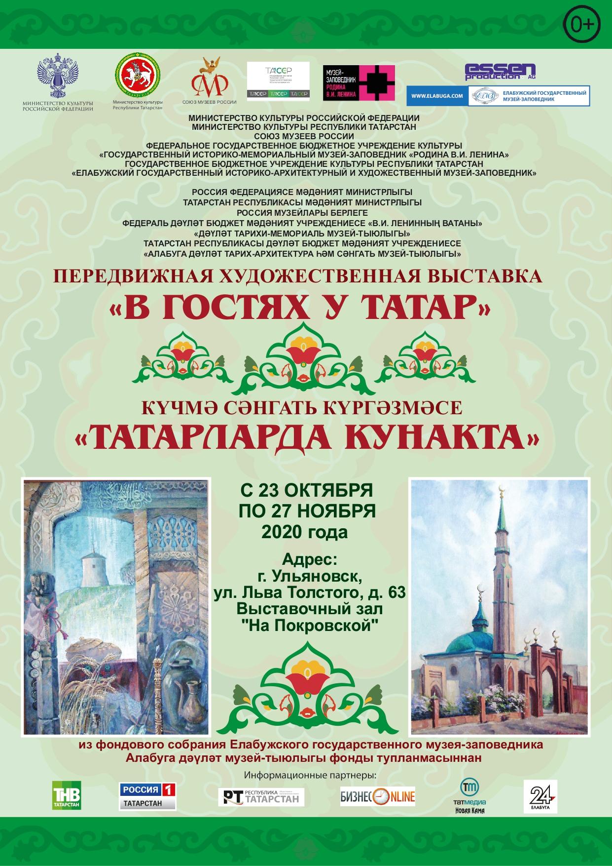 Открытие выставки «В гостях у татар» @ в Выставочном зале «На Покровской»  (ул. Льва Толстого, д. 63)