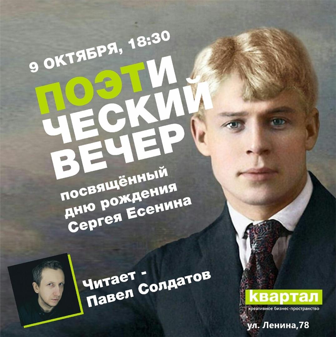 Вечер поэзии Есенина в Квартале @ Квартал ( ул. Ленина 78 )