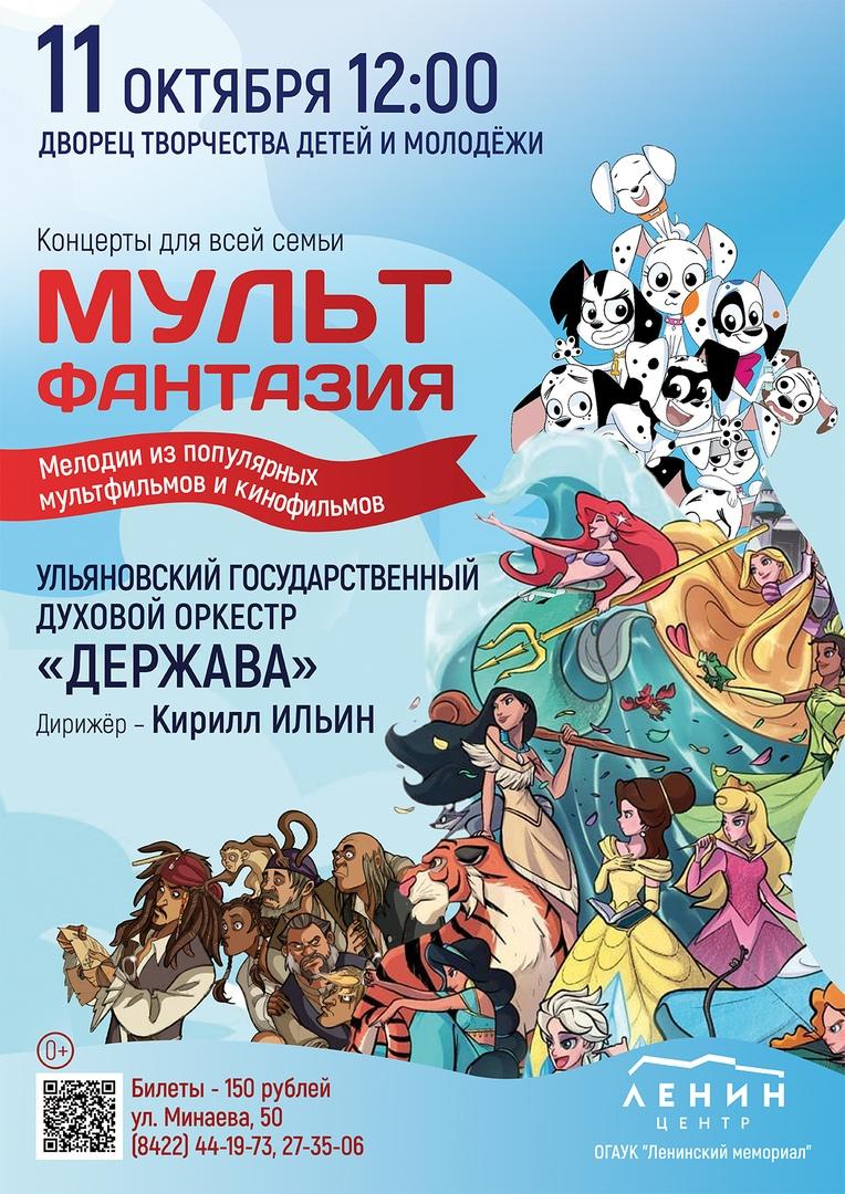 Концерт «Мультфантазия» из цикла «Концерты для всей семьи» @ в Областном дворце творчества детей и молодежи (ул. Минаева, д. 5)