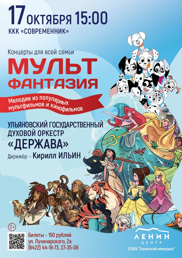 Концерт «Мультфантазия» @ ККК Современник (ул. Луначарского, 2)