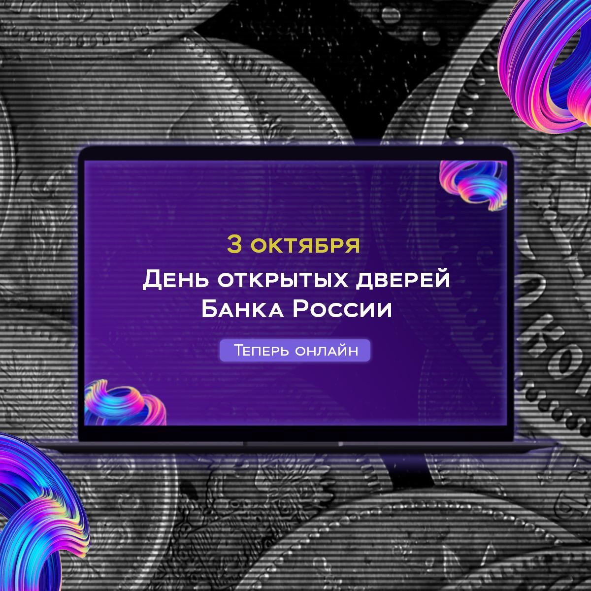 День открытых дверей Банка России в режиме онлайн