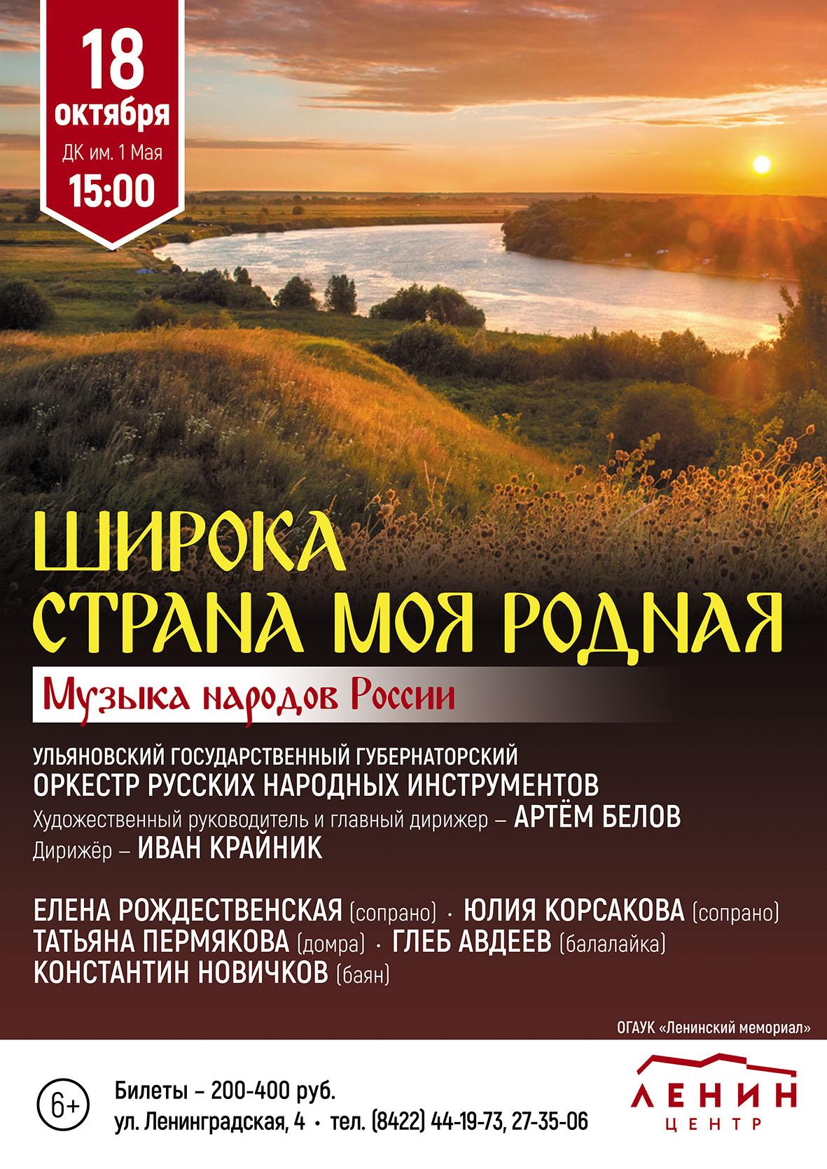 Концерт «Широка страна моя родная» @ ДК имени 1 мая  (ул. Академика Сахарова, д. 9/4)