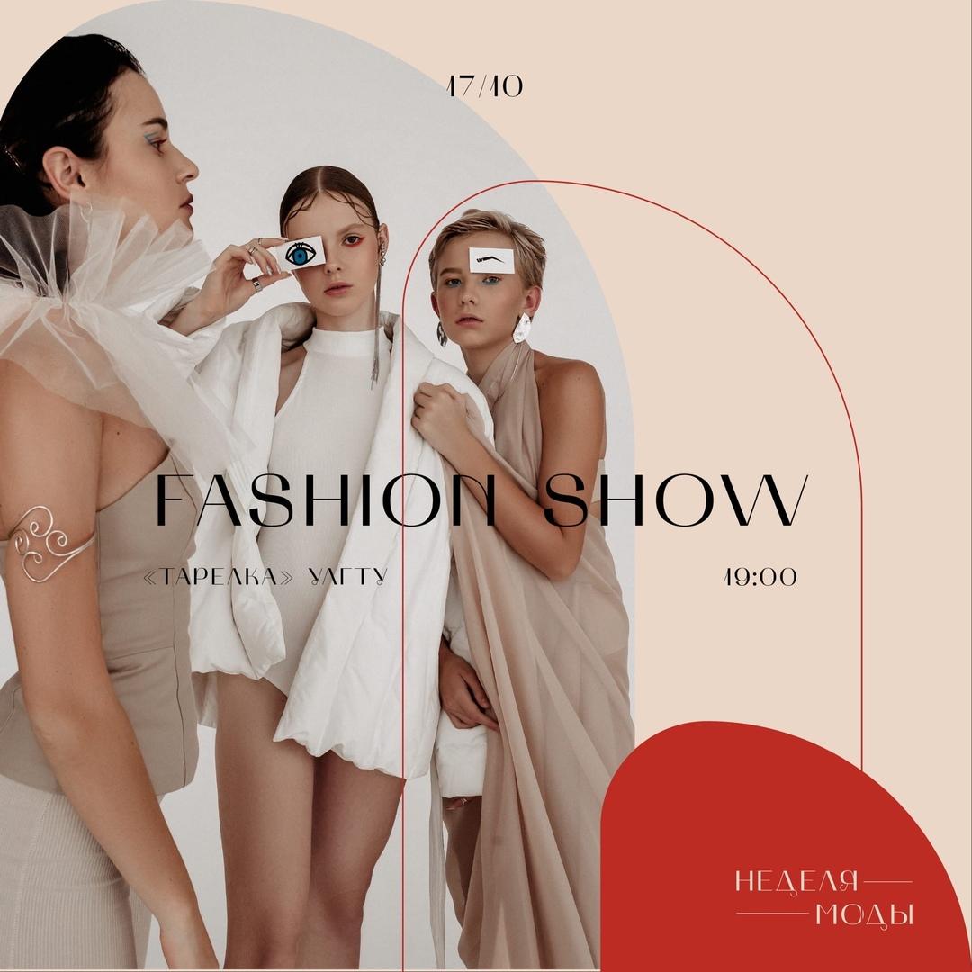 U/Fashion Week, показ - перформанс коллекций дизайнеров одежды и аксессуаров @ УлГТУ, концертный зал «Тарелка»