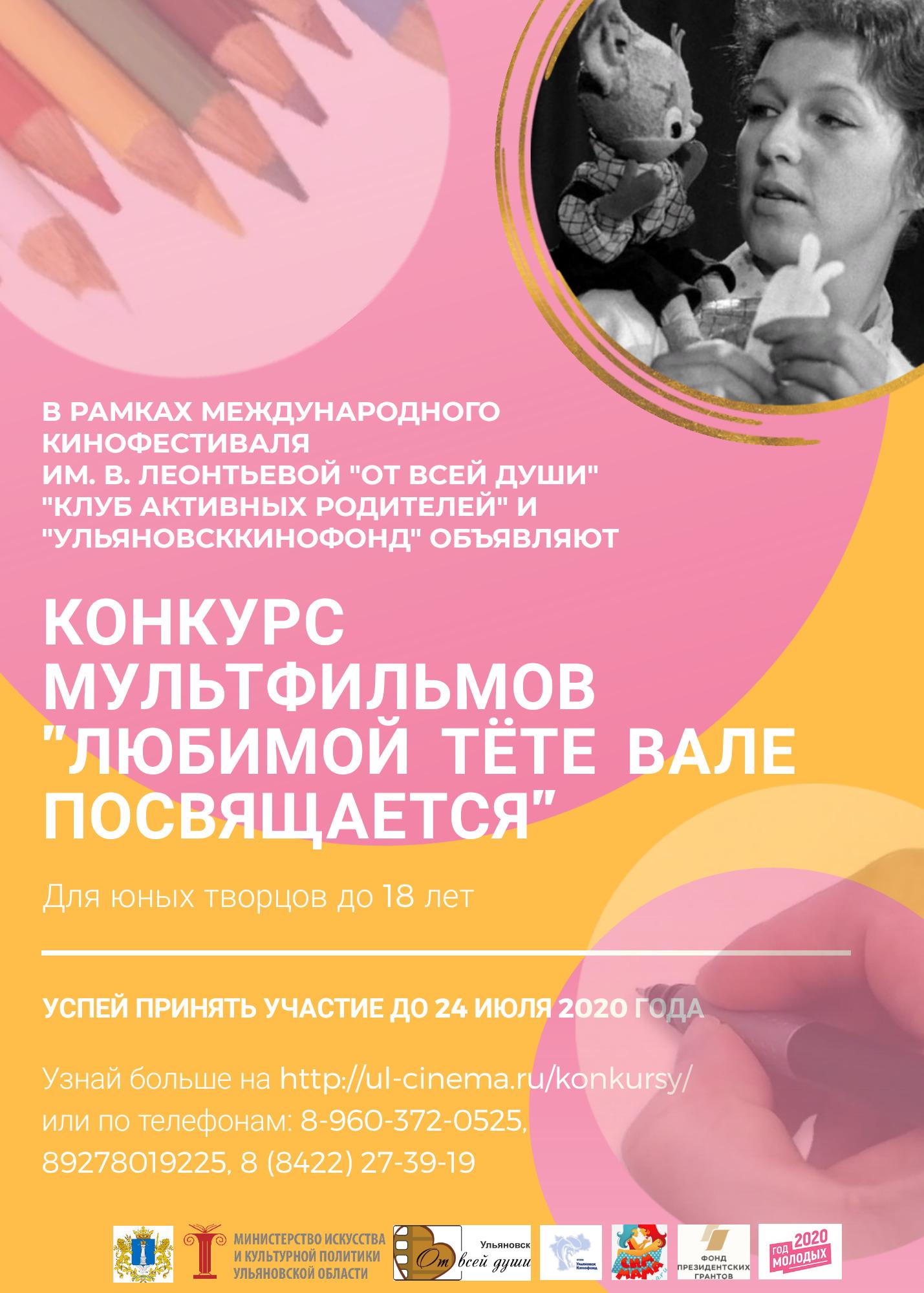 Онлайн-трансляция мультфильмов-участников конкурса «Любимой тете Вале посвящается»