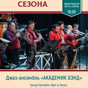 Презентация нового концертного сезона джаз-ансамбля «Академик Бэнд»