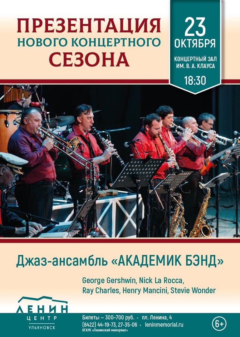Презентация нового концертного сезона джаз-ансамбля «Академик Бэнд» @ УлГПУ (пл. Ленина, 4)