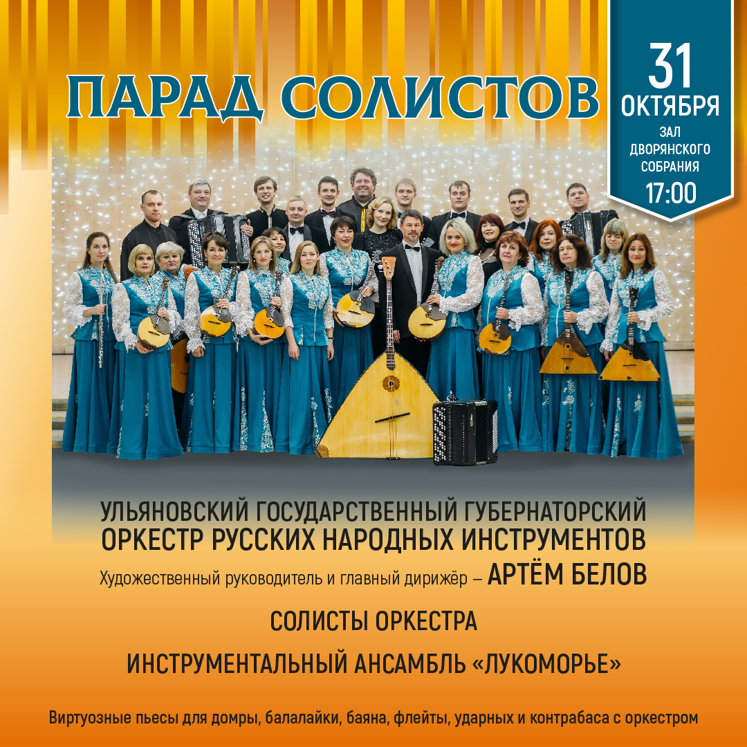 Концерт «Парад солистов» @ в зале Дворянского собрания Дворца книги (Ульяновской областной научной библиотеки)