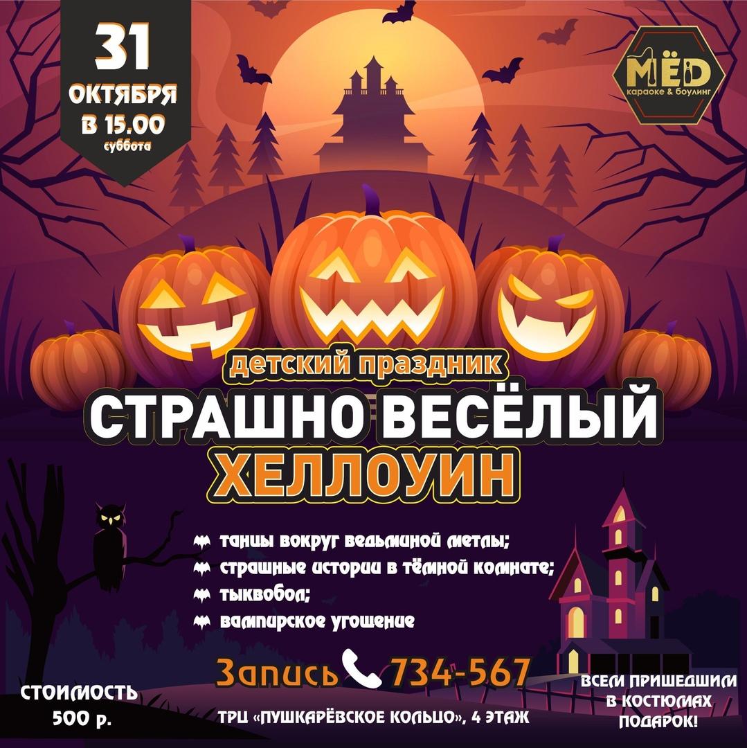 """Вечеринка для детей и родителей """"Хэллоуин 2020"""" @ МЁD развлекательный центр (Московское шоссе, 91)"""
