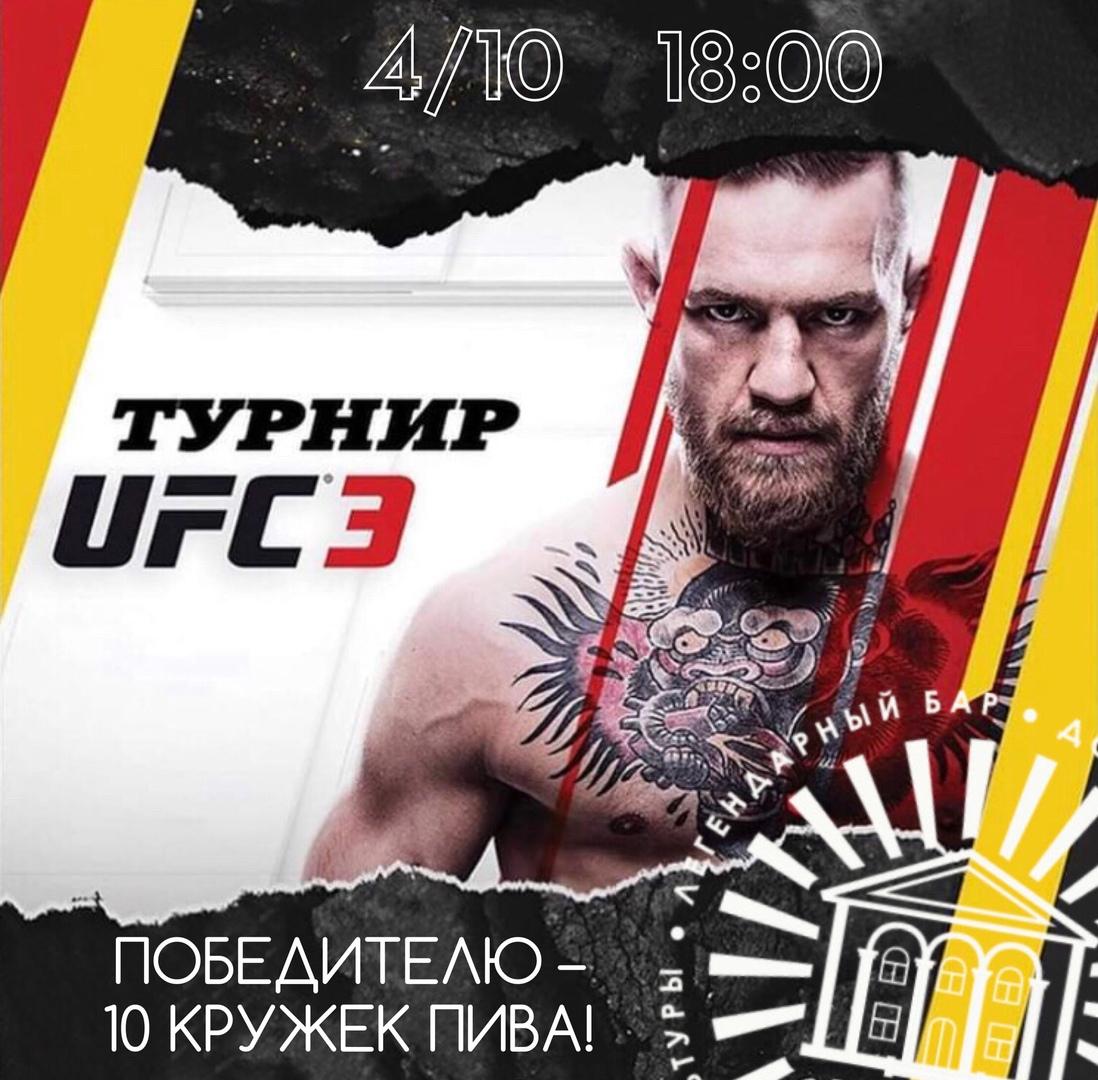 Турнир по UFC3 на PS4 в баре ДК @ бар ДК (ул. Ленина 95, стр1)