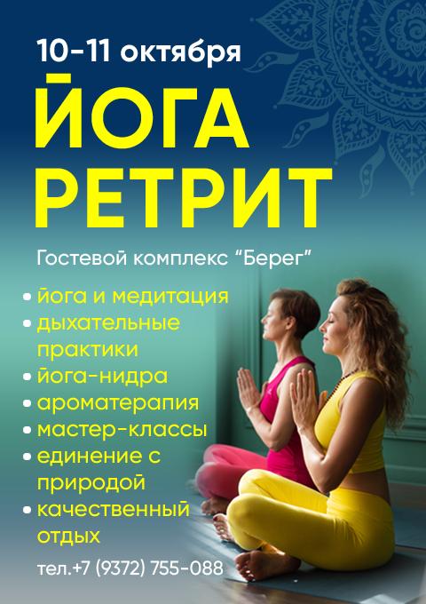 Йога Ретрит на природе. YogaWeekend @ Традиция центр йоги (ул. Дворцовая, 7а)