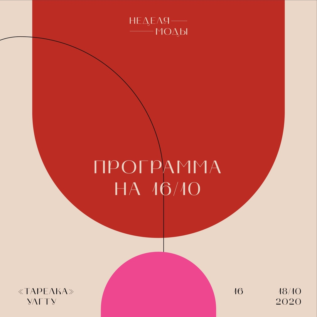 Деловая программа U/FashionWeek на 16 октября @ УлГТУ, «Точка кипения» (Северный Венец, 32, корпус 7)