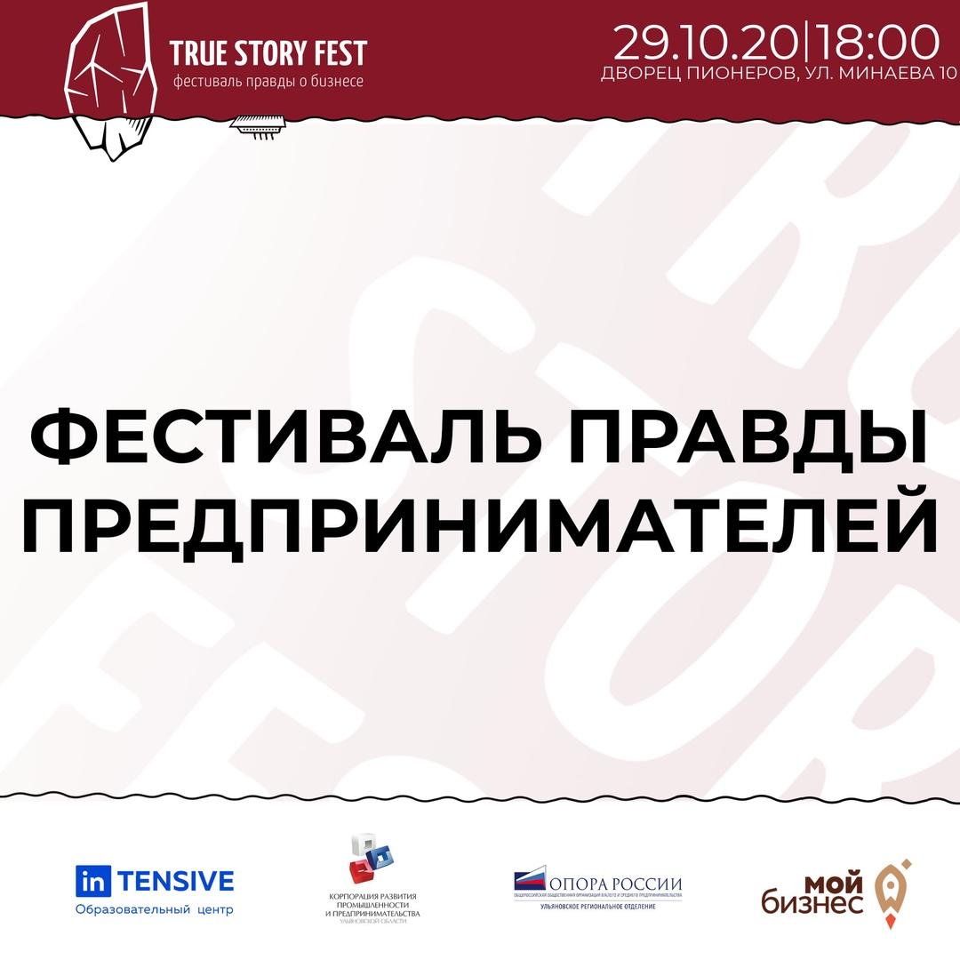 Бизнес фестиваль True Story Fest @ во Дворце Пионеров (ул. Минаева, 10)