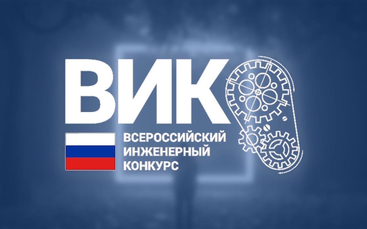 VI Всероссийском инженерном конкурсе