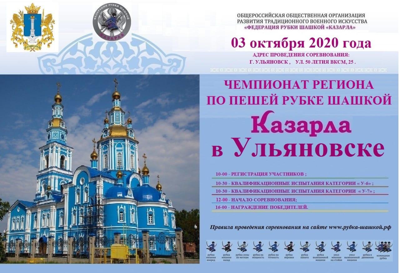 Чемпионат региона по пешей рубке шашкой @ ул.50 лет ВЛКСМ, д. 25