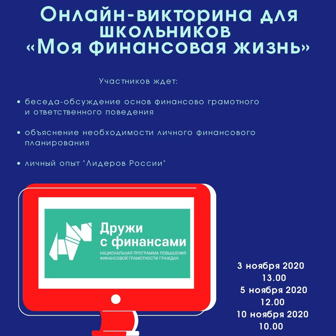 Онлайн-викторина для школьников «Моя финансовая жизнь»