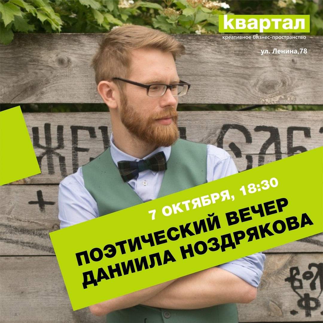 Поэтический вечер Данилы Ноздрякова в Квартале @ Квартал (ул. Ленина 78)