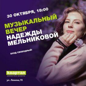Музыкальный вечер Надежды Мельниковой в Квартале