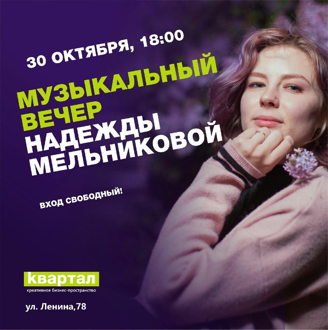 Музыкальный вечер Надежды Мельниковой в Квартале @ Квартал (ул Ленина,78)