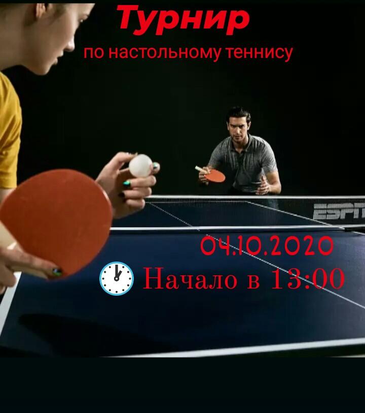 Турнир по настольному теннису в Комбинате здоровья @ Комбинат Здоровья (ул. Шолмова, 10)