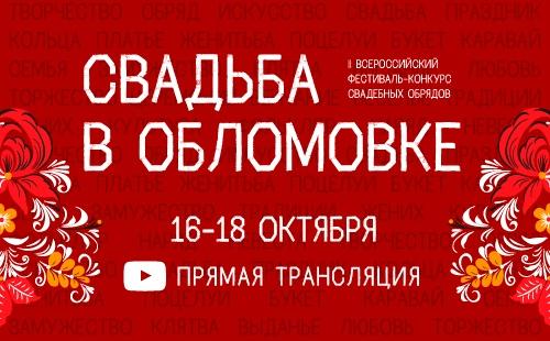 II Всероссийский фестиваль–конкурс «Свадьба в Обломовке» в онлайн-формате