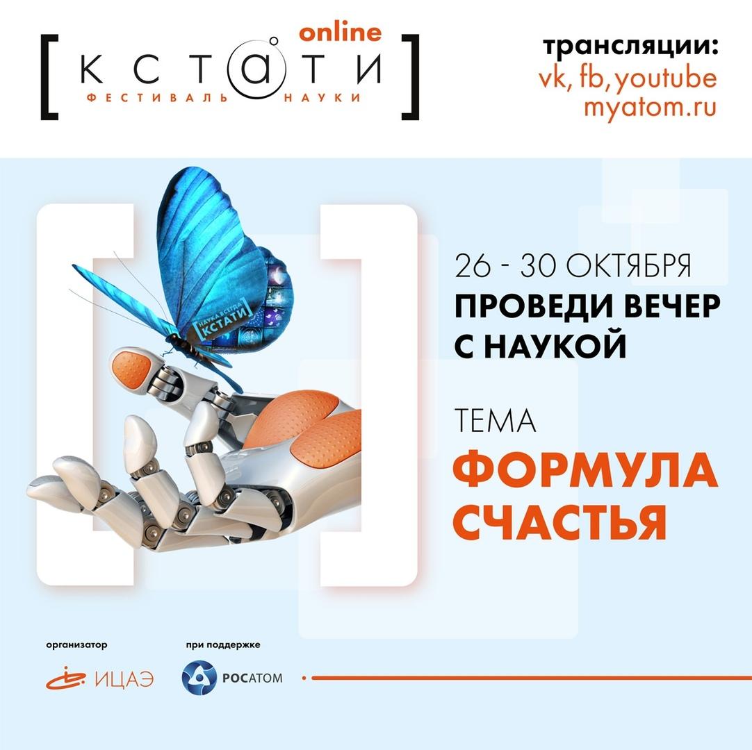 """Онлайн-фестиваль науки """"КСТАТИ"""", тема """"Формула счастья"""""""