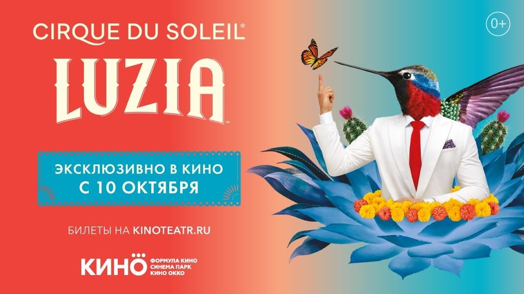 Эксклюзивные показы шоу Luzia от Cirque du Soleil в Синема Парке @ Синема Парк (Московское ш., 108)
