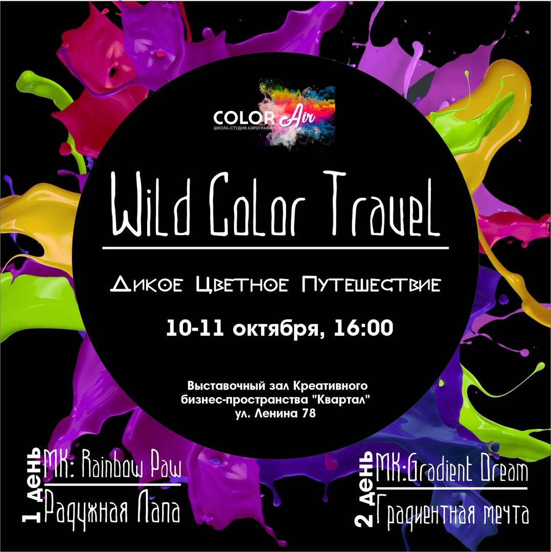 """Выставка """"Wild Color Travel"""" от студии аэрографии Color Air @ Квартал (ул. Ленина 78)"""