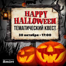 Halloween-квест в школе иностранных языков «Smart»