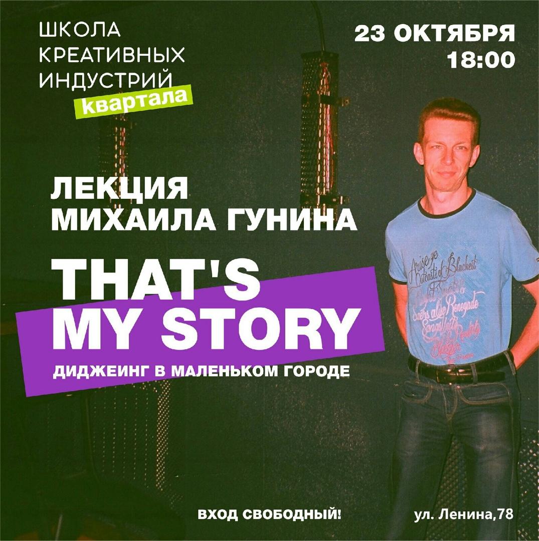 That's My Story: диджеинг в маленьком городе @ Квартал (ул. Ленина 78)
