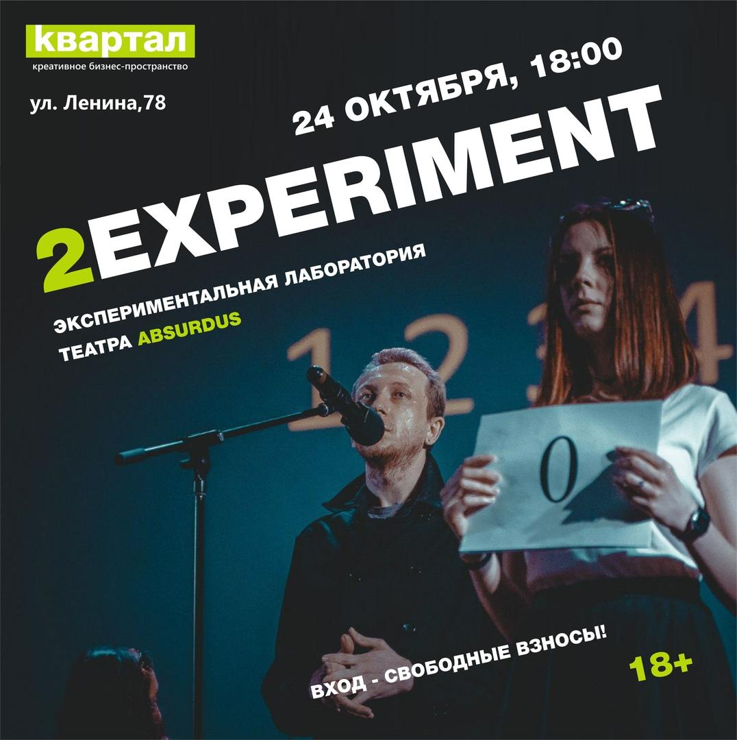 """Театральный проект """"2experiment"""" @ Квартал (ул. Ленина, 78)"""