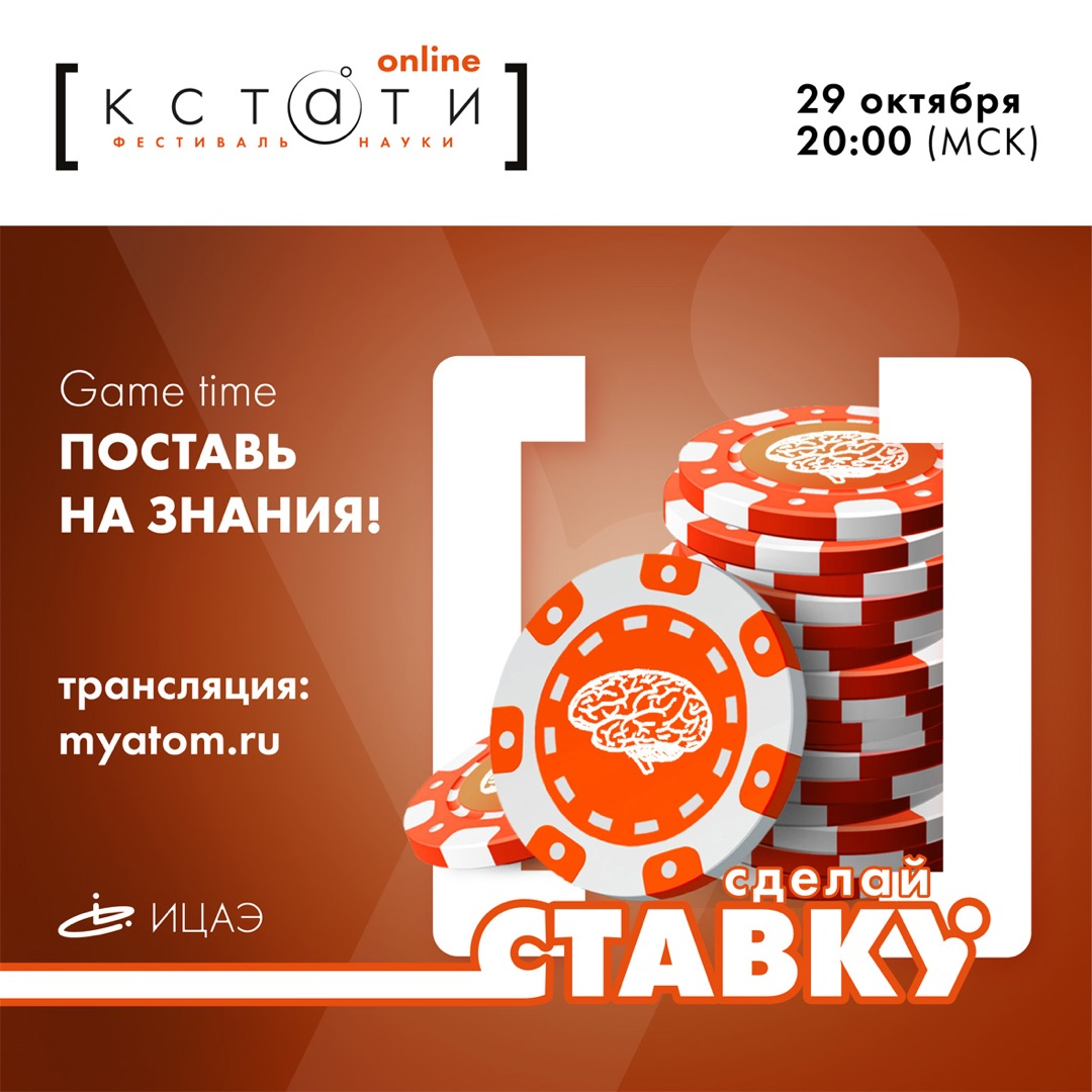 Интеллектуальная азартная онлайн-игра от ИЦАЭ «Сделай ставку!»