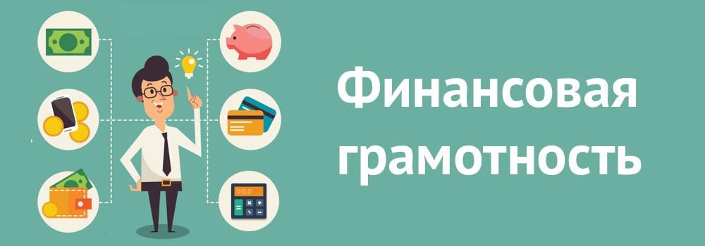 Онлайн-занятия по повышению финансовой грамотности