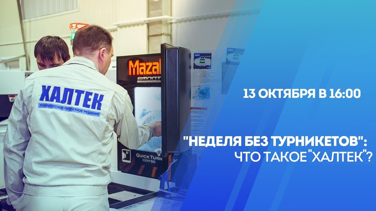 """Онлайн трансляция УлГТУ """"Неделя без турникетов"""": что такое """"Халтек""""?"""