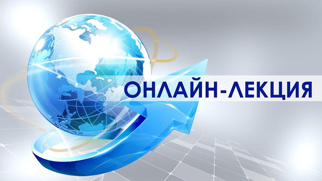 Онлайн-трансляция лекции «Ульяновск – город трудовой славы»