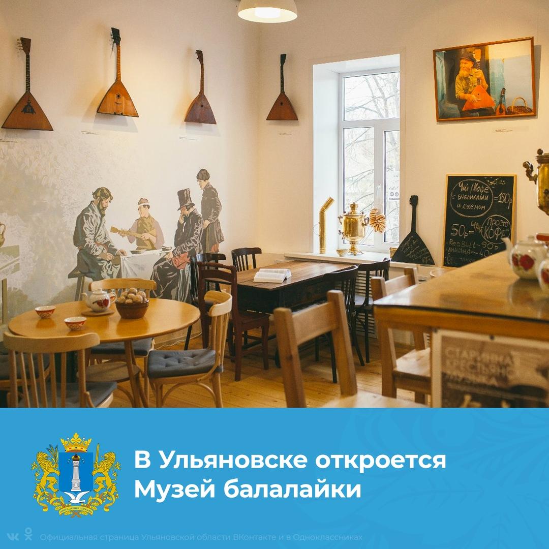 Открытие обновленного Музея балалайки @ Квартал (ул. Ленина 78)
