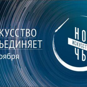 Всероссийская онлайн-акция «Ночь искусств»