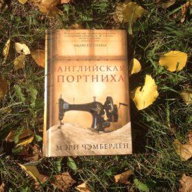 Клуб «Литературные четверги». Обсуждение книги Мэри Чэмберлен «Английская портниха»