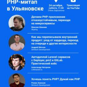 Первый офлайн-онлайн РНП-митап