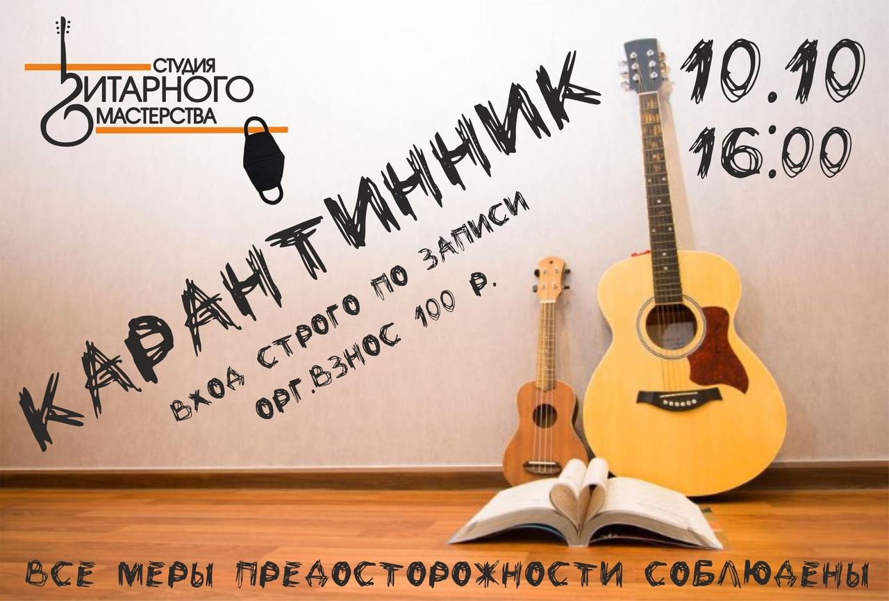 """Отчетный концерт учеников Студии гитарного мастерства """"Карантинник"""" @ Студия Гитарного Мастерства (Мира 2-й пер.24)"""