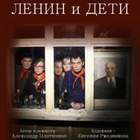 Спектакль «Ленин и дети»