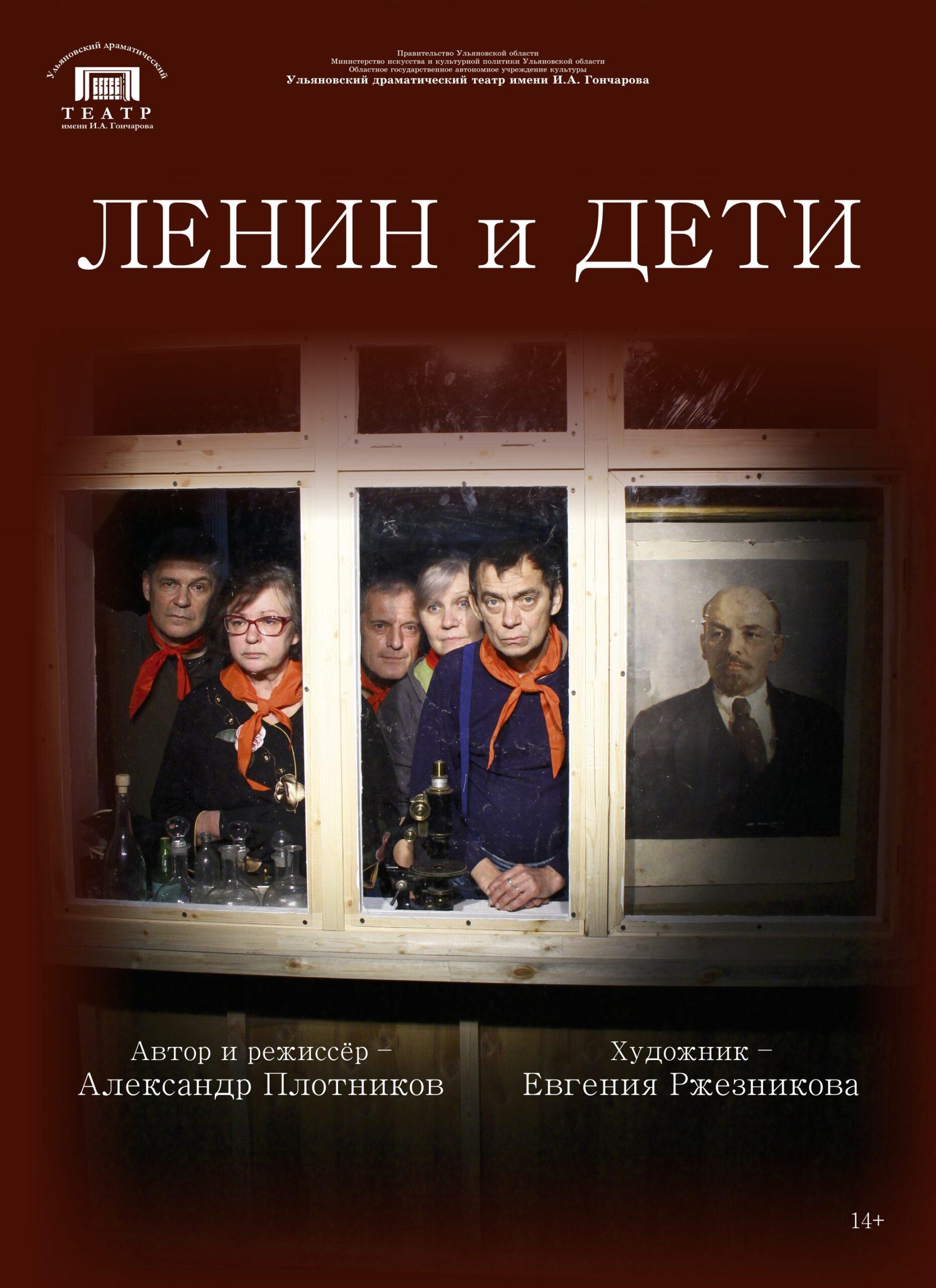 Спектакль «Ленин и дети» @ Драматический театр (ул. Спасская 12 а)