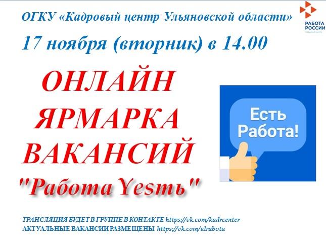 Онлайн-ярмарка вакансий «Работа YESть!»