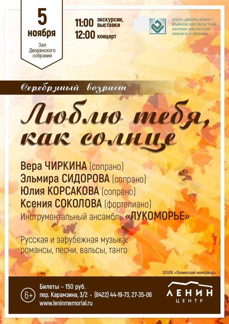 Концертная программа для «серебряного возраста» «Люблю тебя, как солнце». @ в зале Дворянского собрания (пер. Карамзина, д. 3/2)