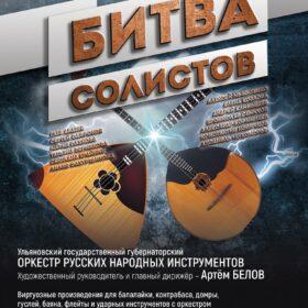 Концерт «Битву солистов»