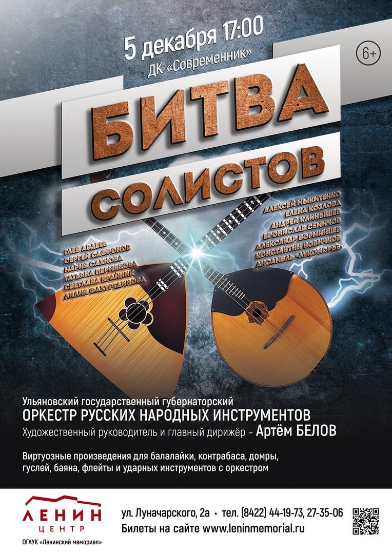 Концерт «Битву солистов» @ ККК «Современник» (ул. Луначарского, 2а)